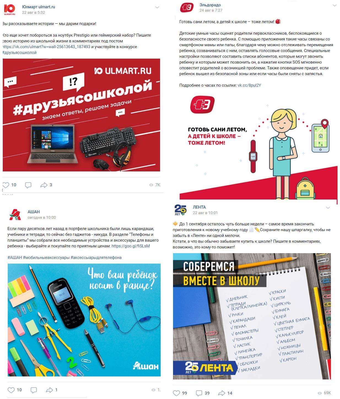 Примеры публикаций о подготовке к школе.png
