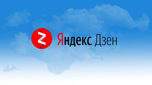 Яндекс добавил упрощенный конструктор Яндекс.Форм в редактор Дзена