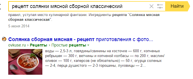 yandex-snippets11.png