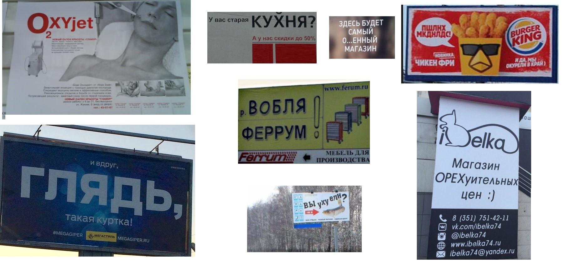 Примеры рекламы с нецензурной лексикой.jpg