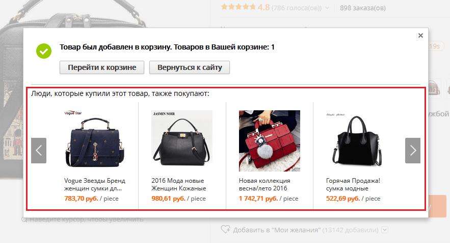 Люди также покупают.png