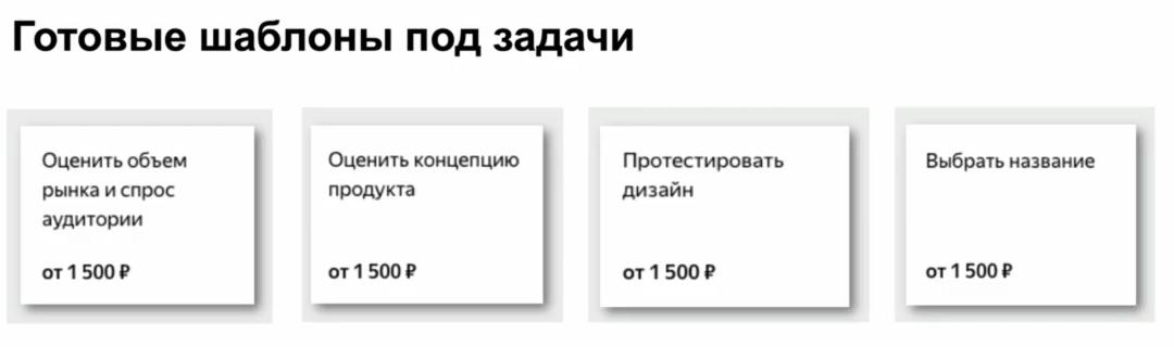 В Яндекс.Взгляде появились исследования за небольшие бюджеты