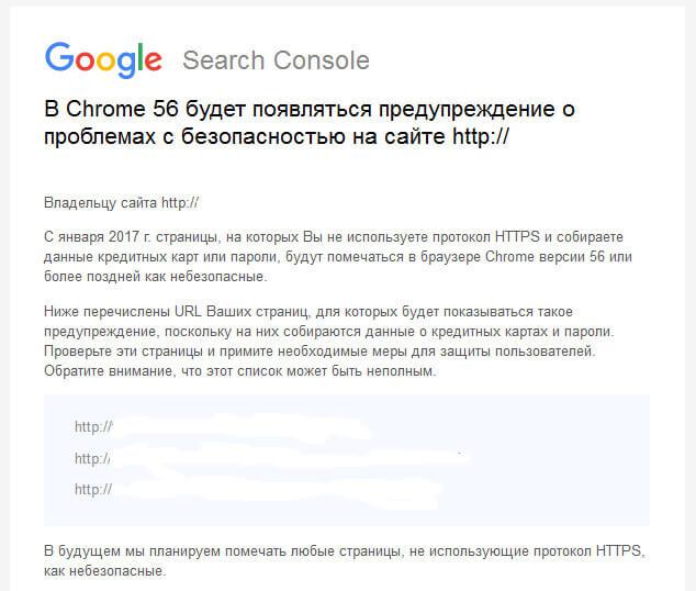 Google начал принуждать российские сайты переходить на HTTPS