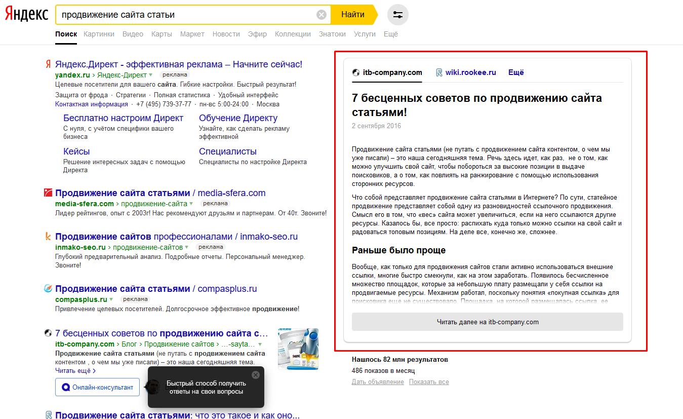 Яндекс тестирует новые варианты оформления выдачи на десктопах