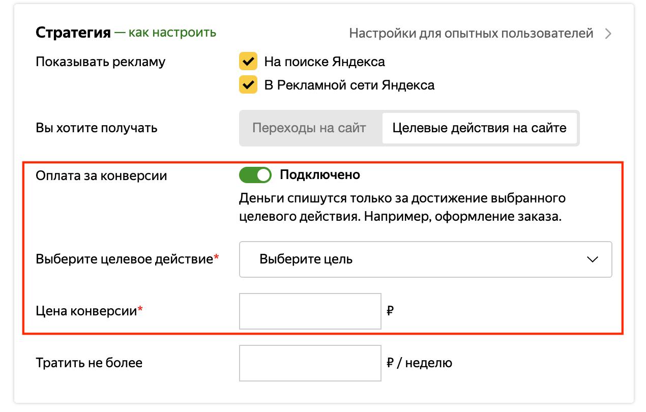 Яндекс.Директ запустил упрощенный режим работы со стратегиями
