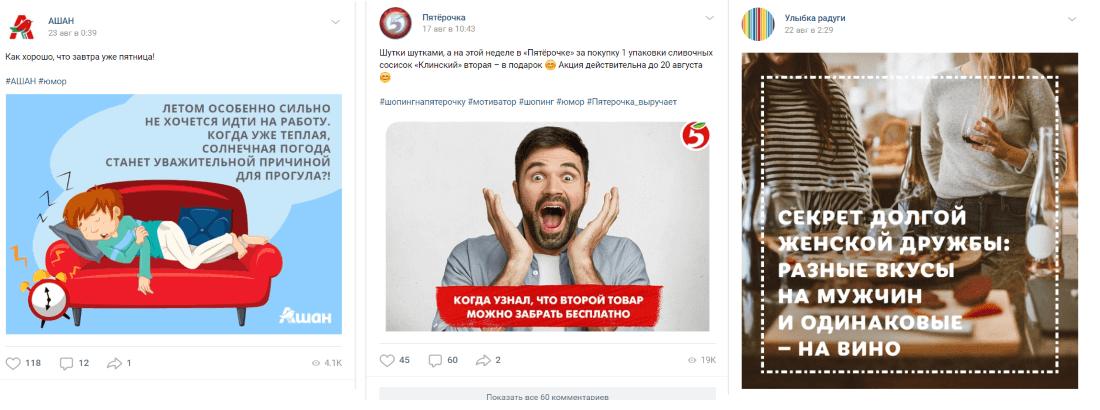 Примеры юмора в рекламе.png