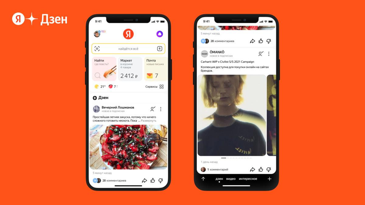 Яндекс.Дзен запускает новый гибкий формат «Посты»