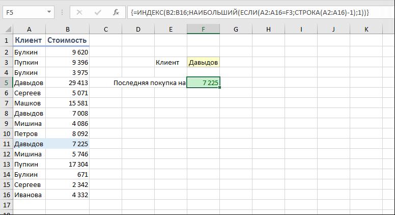 Надстройка Plex для Excel 1.png