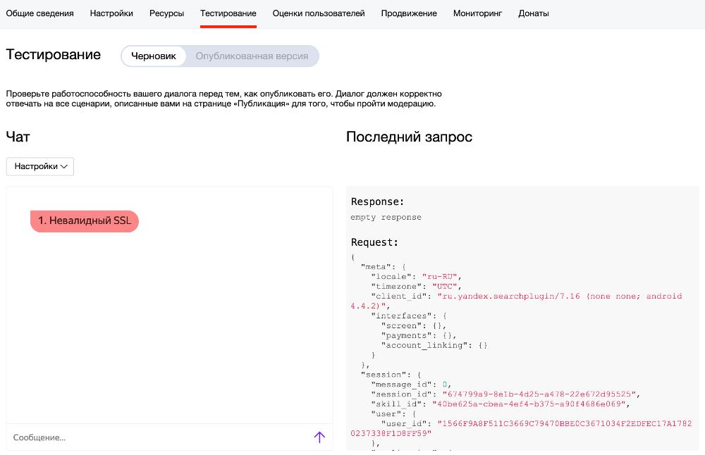 Яндекс.Диалоги добавили проверку SSL-сертификата для навыков