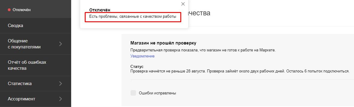 Все, что вы хотели знать о подключении к Яндекс.Маркету