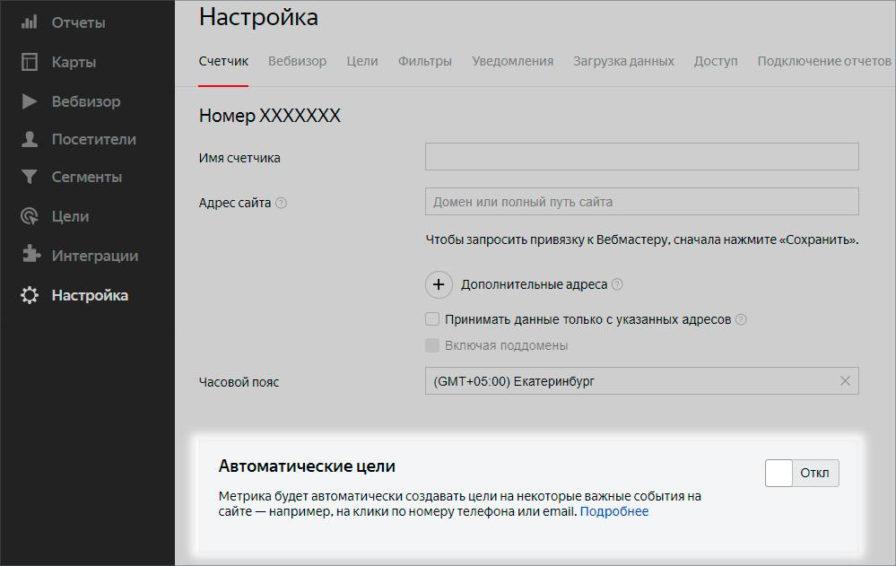 Яндекс.Метрика добавила автоматические цели для Jivo