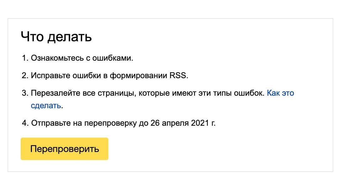 Яндекс.Вебмастер запустил кнопку для перепроверки Турбо-страниц