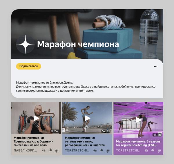 Яндекс.Дзен запустил челленджи для блогеров
