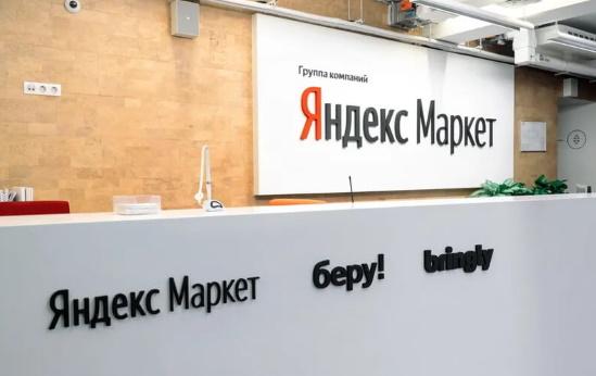 Выручка Яндекс.Маркета выросла на 145% в 2019 году
