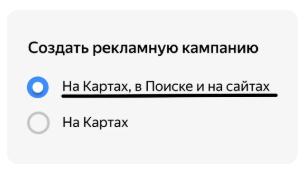 Яндекс.Карты разработали комплексное решение по рекламе для малого бизнеса