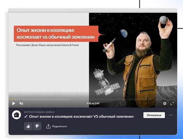 Яндекс.Дзен запустил рекламу в видеороликах и упростил монетизацию каналов
