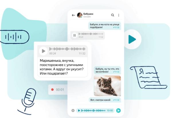 Яндекс запустил Мессенджер на смену Чатам