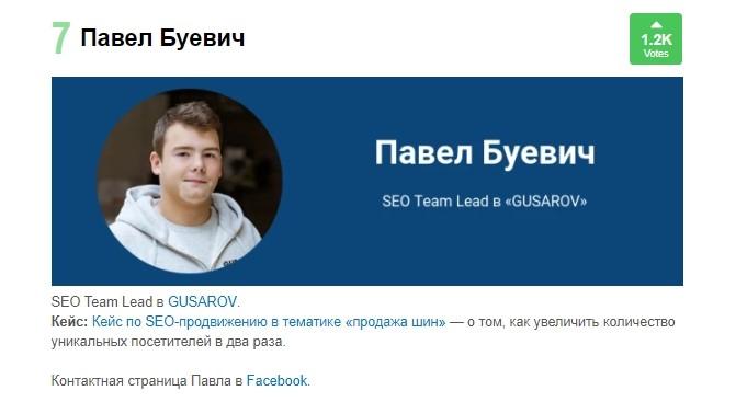 SEO Team Lead GUSAROV борется за звание лучшего SEO-специалиста в СНГ