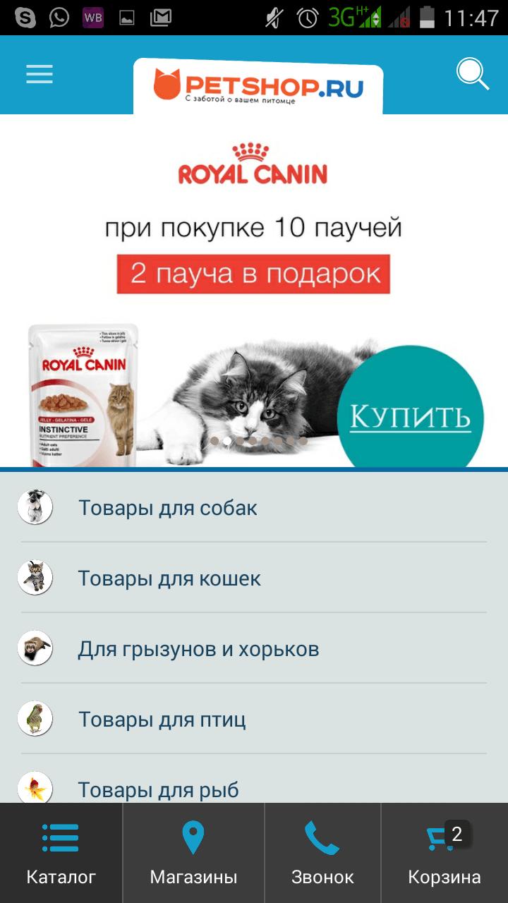 Если в приложение зашел владелец птичек, то ему не интересно видеть рекламу корма для кошек.png