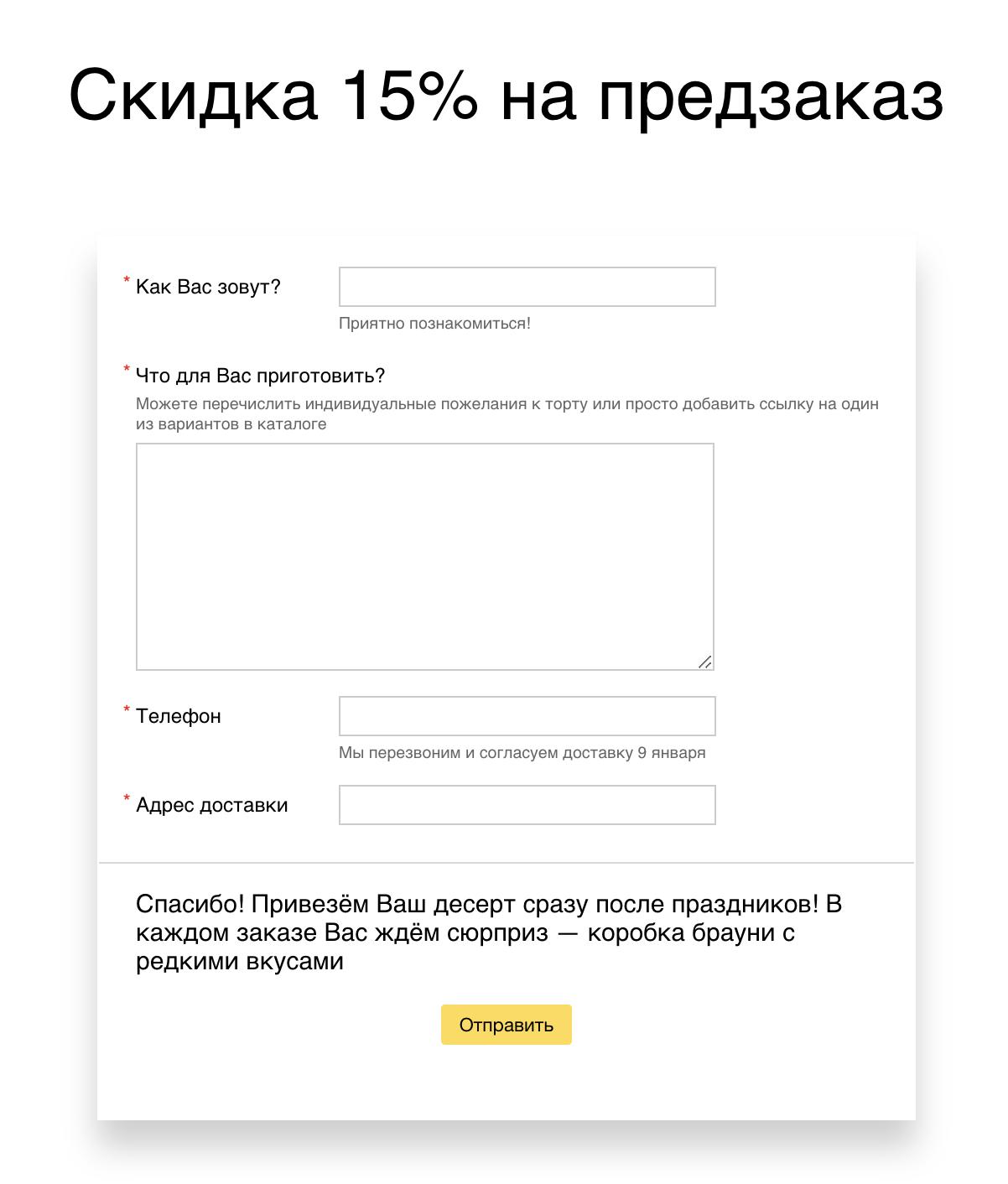 Яндекс рассказал, как не упустить аудиторию в новогодние праздники