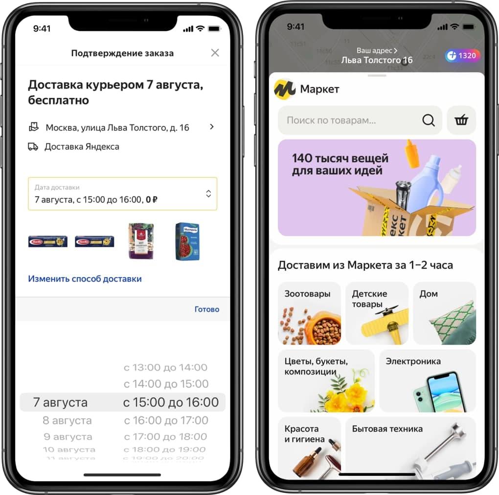 Покупатели Яндекс.Маркета смогут выбрать доставку заказов с точностью до часа