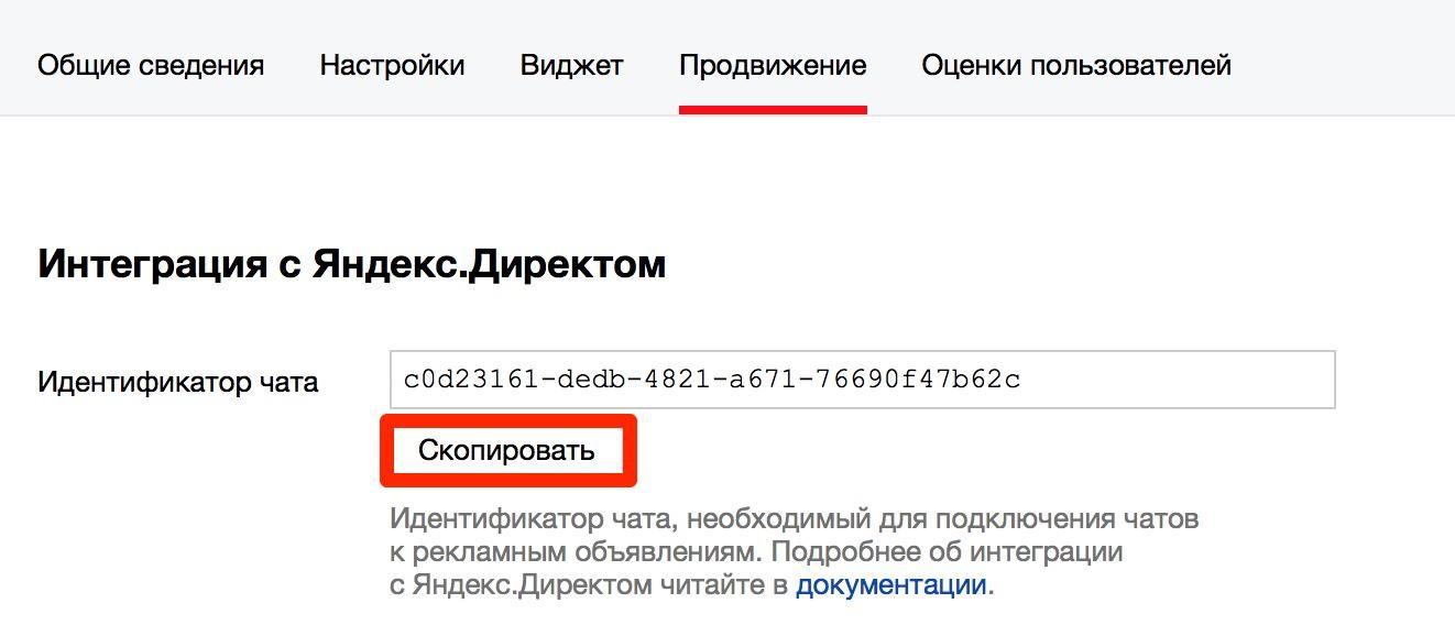 Интеграция Яндекс.Диалогов с Яндекс.Директом