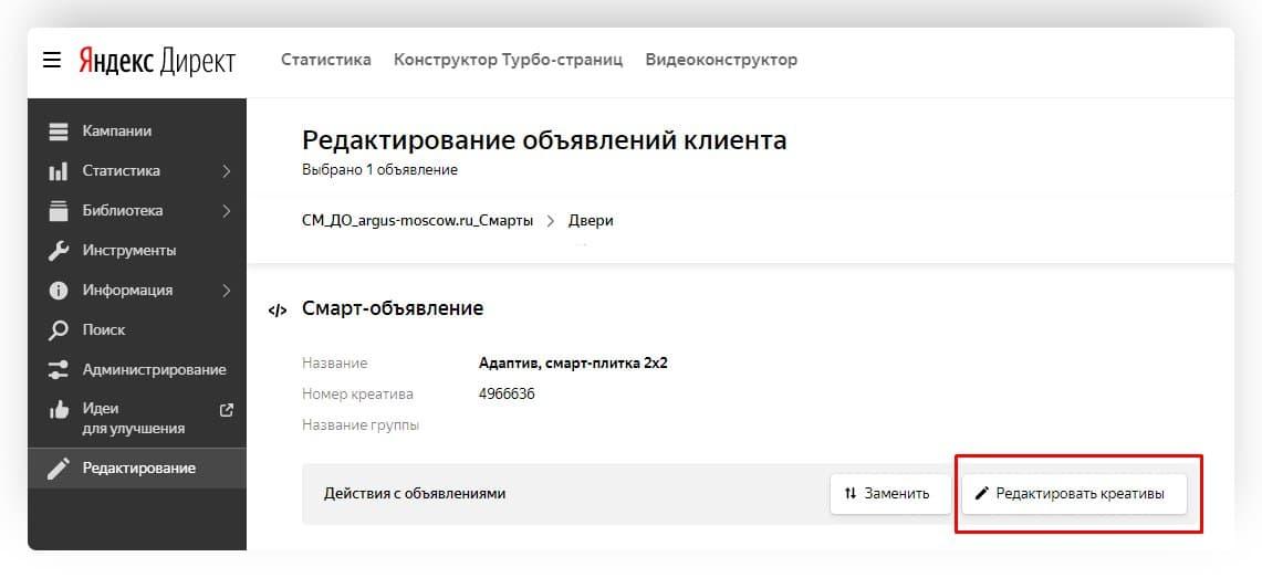 Яндекс.Директ: в кампаниях со смарт-баннерами появилась кнопка «Редактировать креативы»