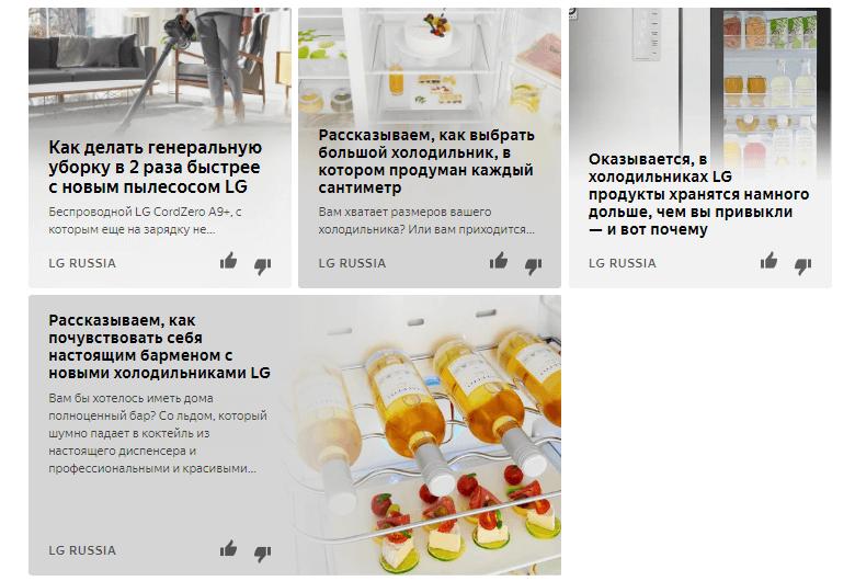 Как бренды бытовой техники рекламируют свои товары в Яндекс.Дзене