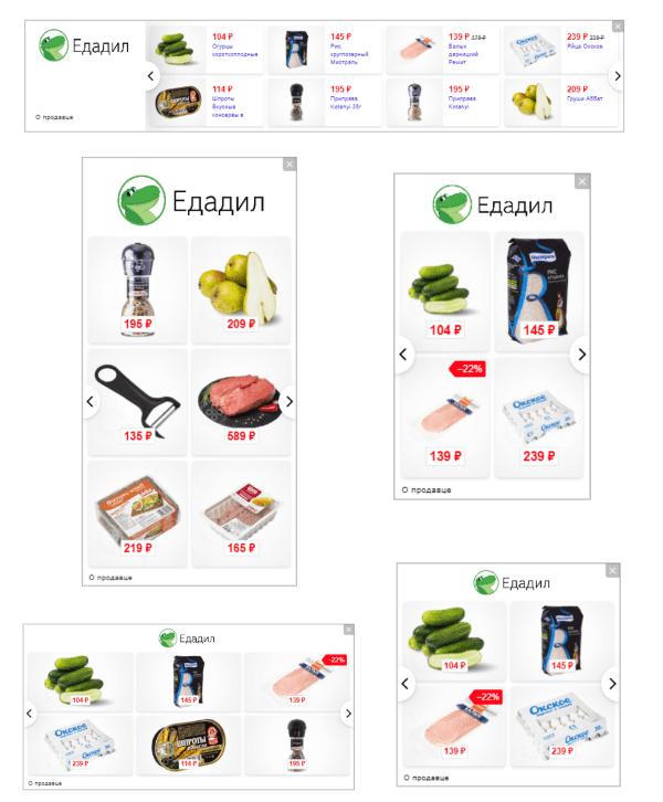 В Яндекс.Директе появился новый формат смарт-баннеров – смарт-плитка