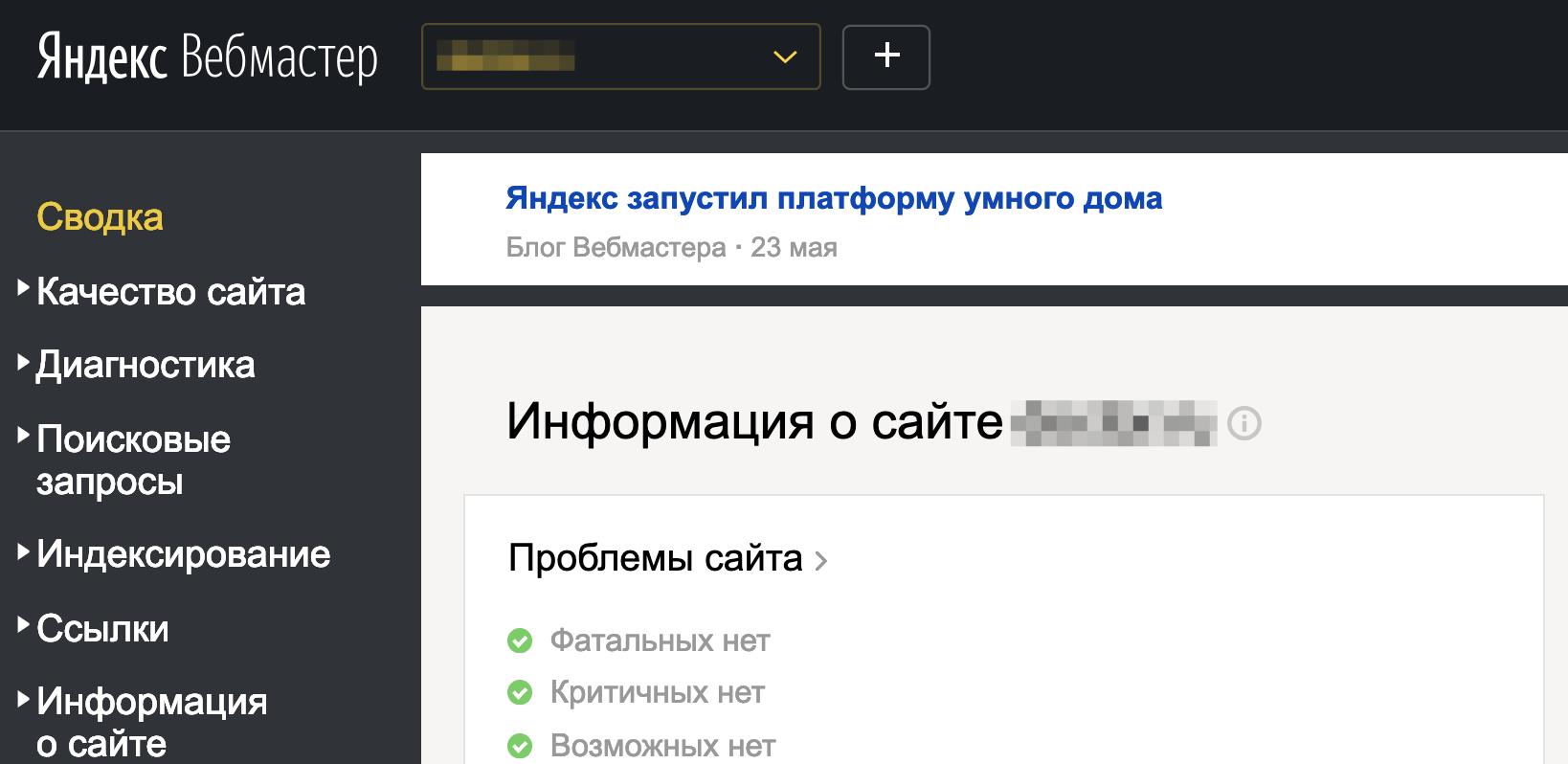 Яндекс.Вебмастер добавил в разделы заметки о последних обновлениях