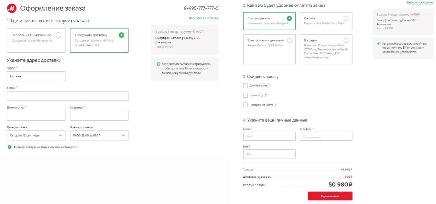 Скриншот двух этапов оформления заказа из корзины на сайте mvideo.ru