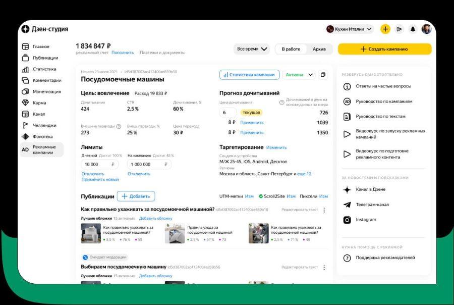 Яндекс.Дзен приступил к тестированию обновленного рекламного кабинета
