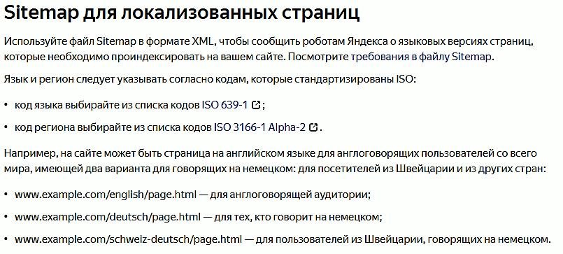 Hreflang для Google и Яндекс: общие принципы и особенности работы