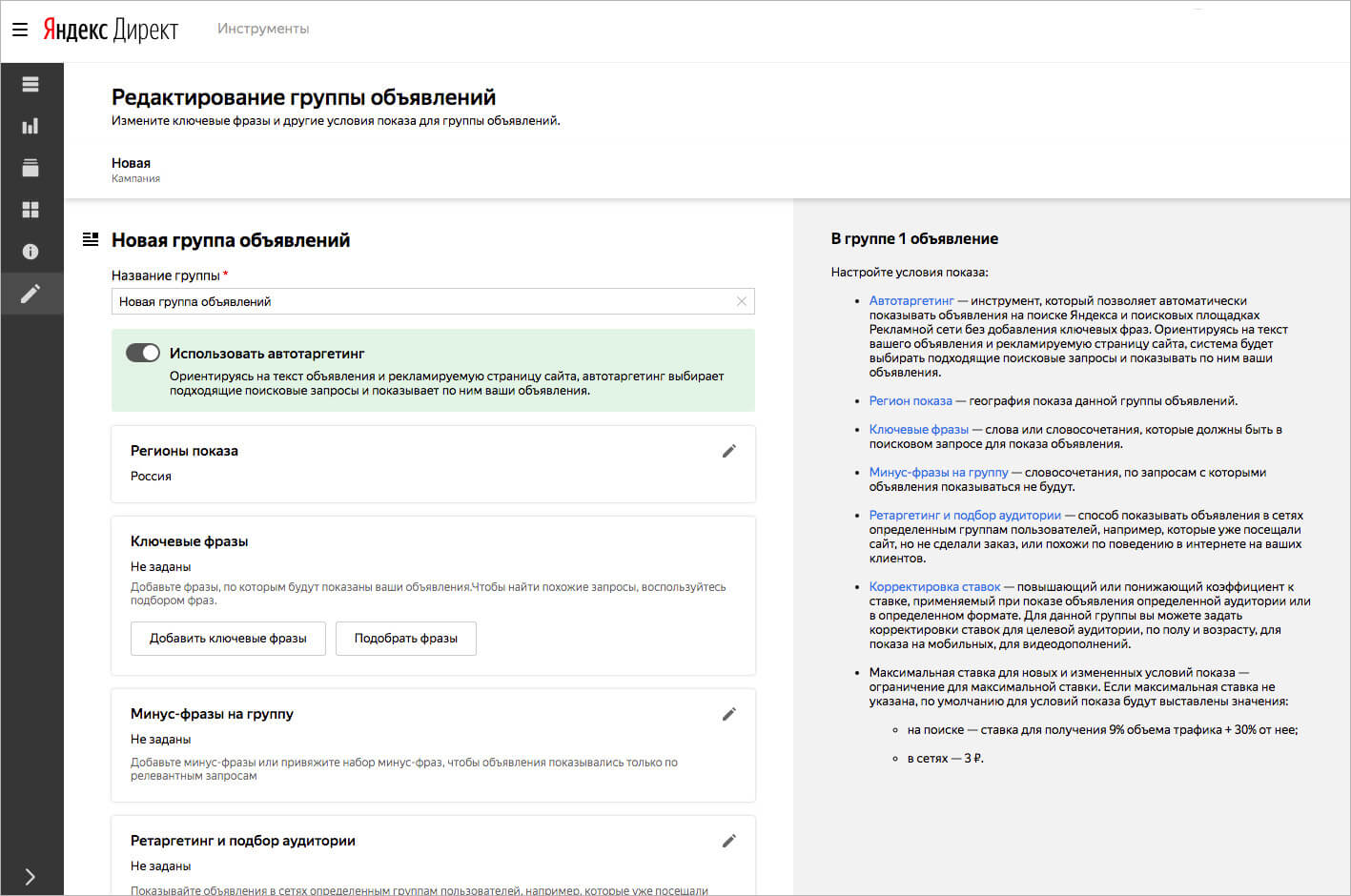 Яндекс.Директ обновил страницу редактирования групп объявлений