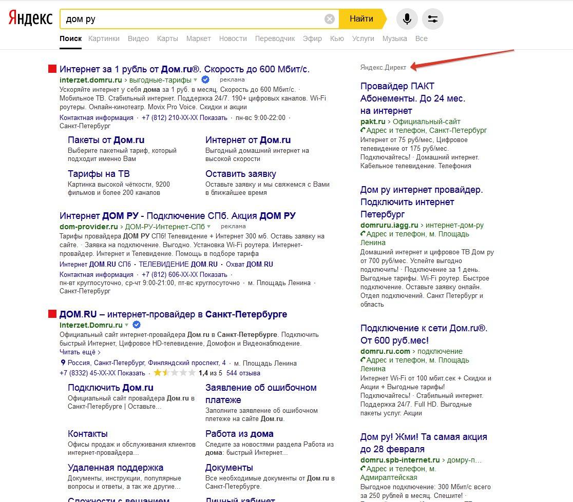 Яндекс снова тестирует рекламный блок справа от выдачи?