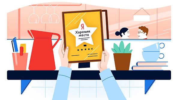 Яндекс назвал лучшие организации, по мнению пользователей