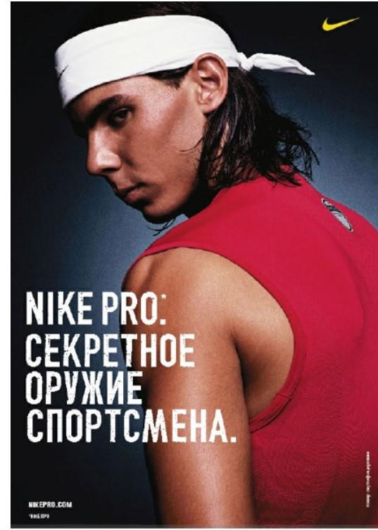 Реклама, запрещенная из-за слова «оружие».jpg