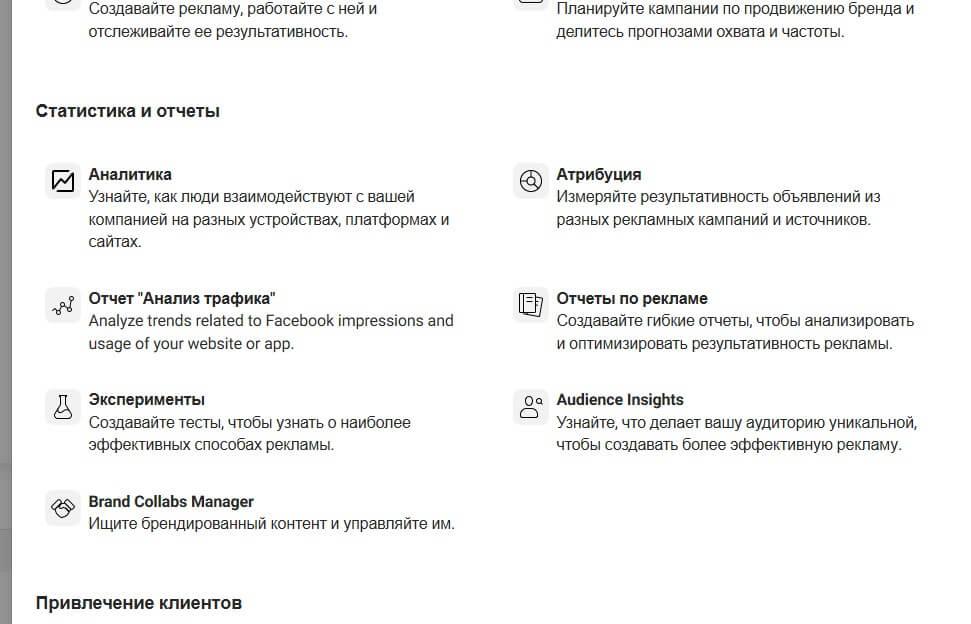 Сервис «Отчет о рекламе»