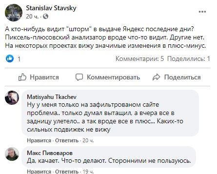 Скриншот шторм Яндекса