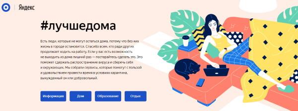 Яндекс запустил сайт с полезными сервисами для тех, кто находится на карантине