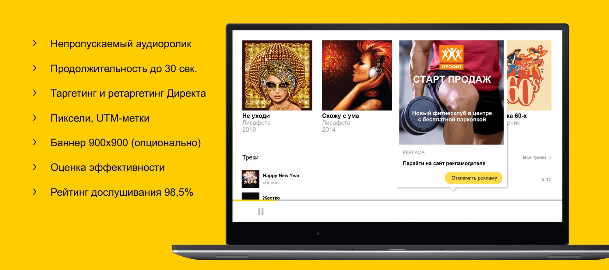 В Яндекс.Директе появилась возможность покупки аудиорекламы