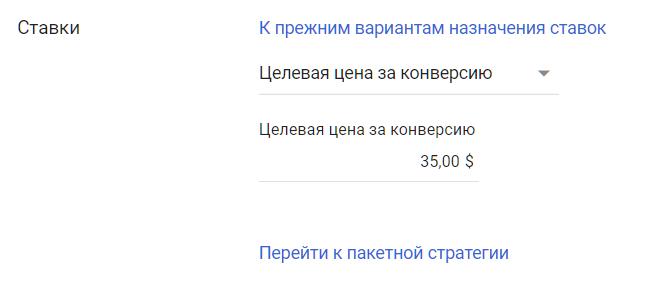 Настройка автоматической стратегии «Целевая цена за конверсию» в Google Ads