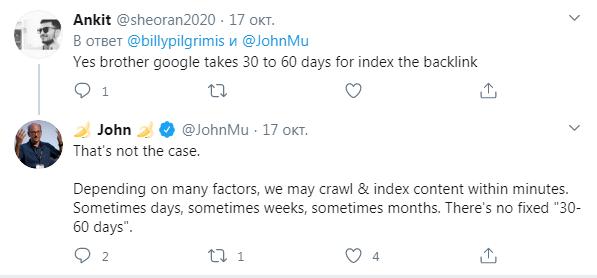 Google: сколько времени нужно поисковику для индексации новых ссылок