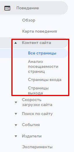 """Группа отчетов """"Контент сайта"""" в Google Analytics"""