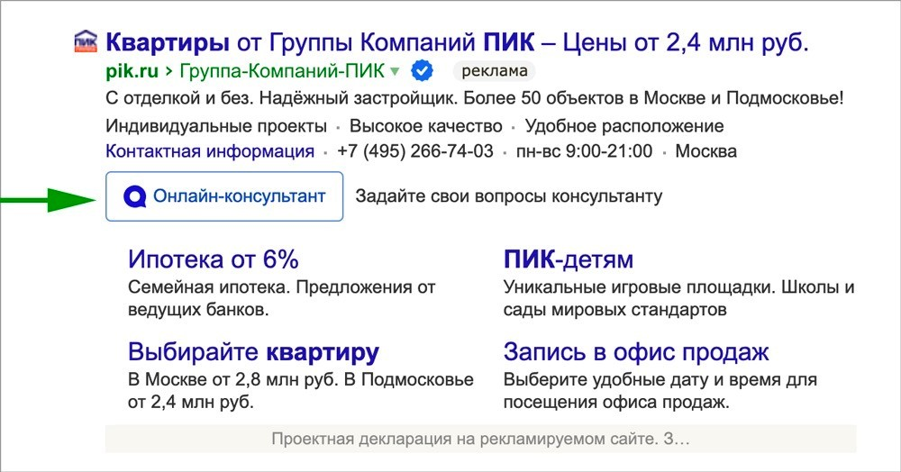 Яндекс выпустил из беты чаты Диалогов в Директе