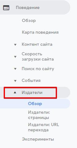 """Группа отчетов """"Издатели"""" в Google Analytics"""