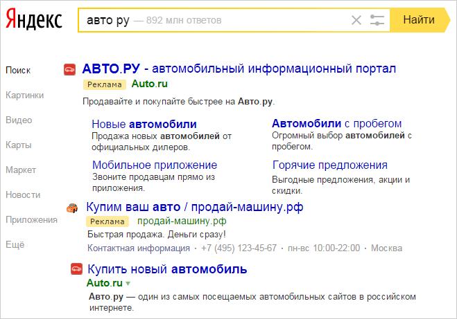 Яндекс.Директ. Расширения в объявлениях по навигационным запросам