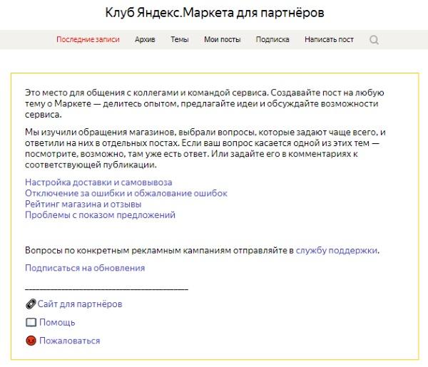 Яндекс открыл клуб Маркета для партнеров