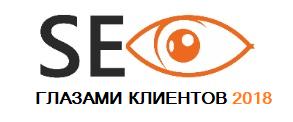 SEO глазами клиентов 2018