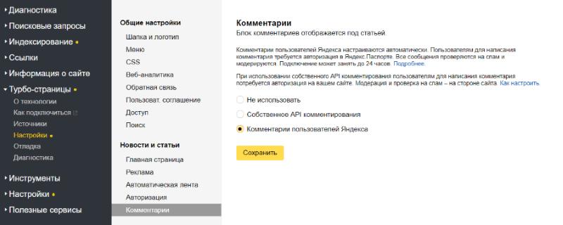 Турбо-страницам стали доступны комментарии пользователей Яндекса